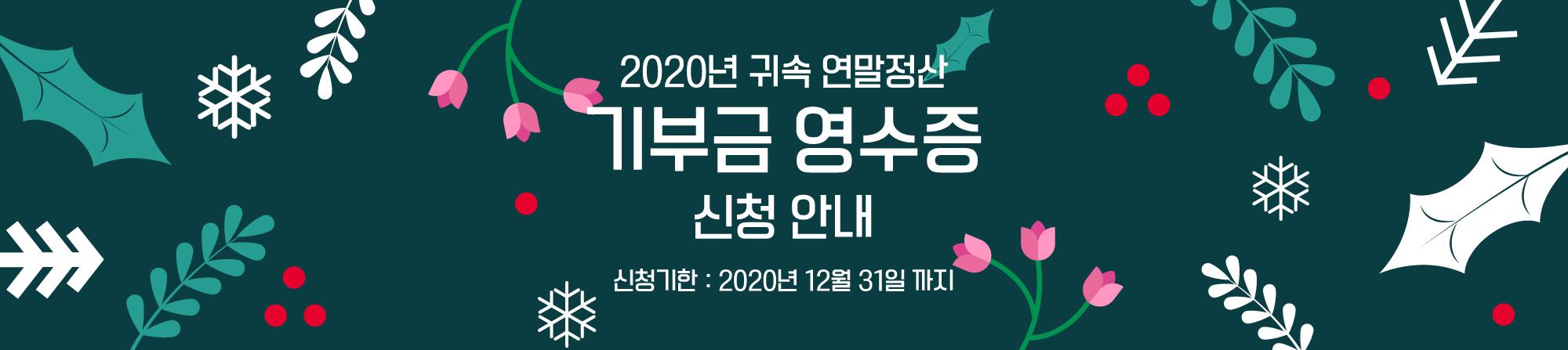 2020년기부금영수증신청